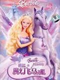 芭比与魔幻飞马之旅