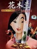 花木兰1998版