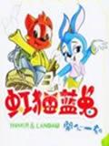 虹猫蓝兔开心一刻