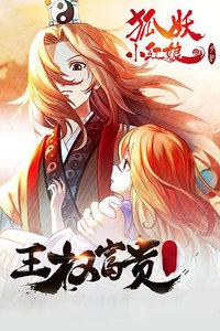 狐妖小红娘第二季