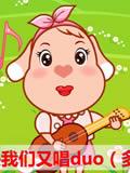 亲宝儿歌之一起学唱歌