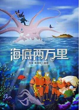 海底两万里剧场版