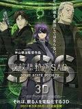 攻壳机动队S.A.C. SSS 3D