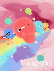 彩虹小鸡第三季