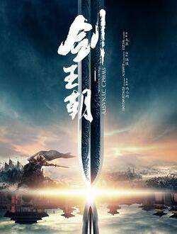 剑王朝真人版