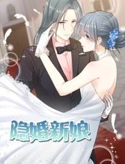 隐婚新娘第一季:叫板总裁小甜心