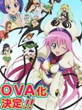 出包王女OVA