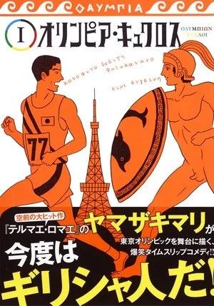 别册奥林匹克之环