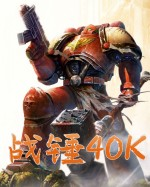 战锤40K