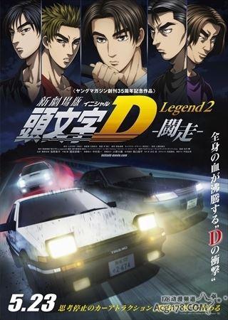 头文字D Legend2 斗走