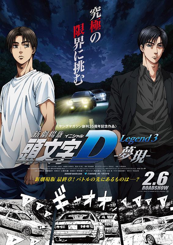 头文字D Legend3 -梦现-