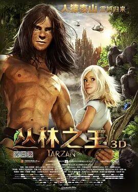 人猿泰山:丛林之王