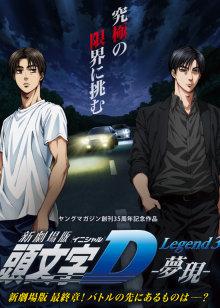 头文字d legend3-梦现