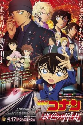 名侦探柯南剧场版24:绯色的弹丸