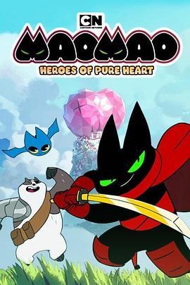 猫猫-纯心之谷的英雄们