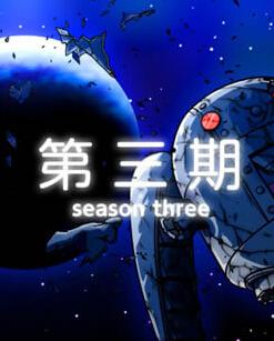 兔宝的悲惨日常第三季
