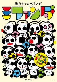 唱歌的足球熊猫 MIFANDA