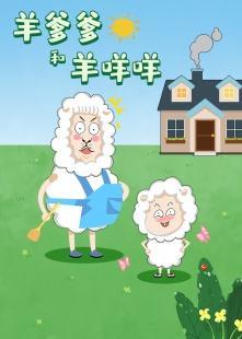羊爹爹和羊咩咩