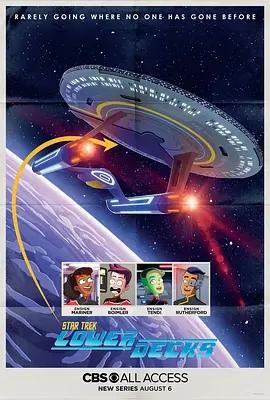 星际迷航:下层舰员