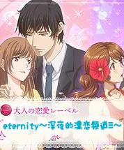 eternity~深夜的濡恋频道♡~