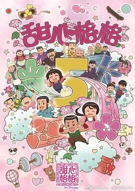 甜心格格第五季