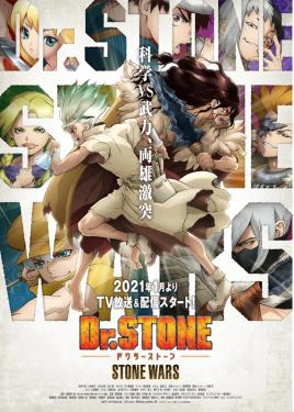 dr.stone 石纪元第二季
