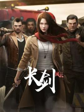 长剑风云粤语版