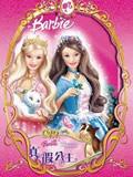 芭比之真假公主