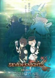 七骑士:革命 -英雄的继承者-