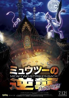 精灵宝可梦:超梦的逆袭·进化