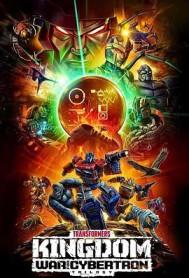 变形金刚:赛博坦之战第三季