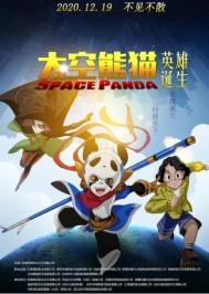 太空熊猫英雄诞生